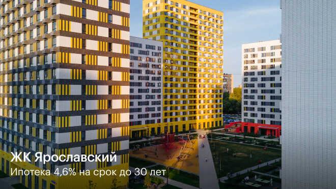 ЖК «Ярославский» Квартиры с отделкой. Рядом